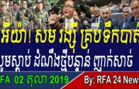 Evening-RFA-Khmer-Radio-News-02-October-2019-Cambodia-Hot-News-RFA-24-News-Khmer-News-Today